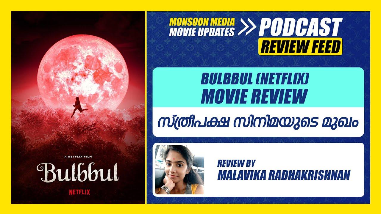 Bulbbul (NetFlix) Hindi Movie Review by Malavika Radhakrishnan @Monsoon Media