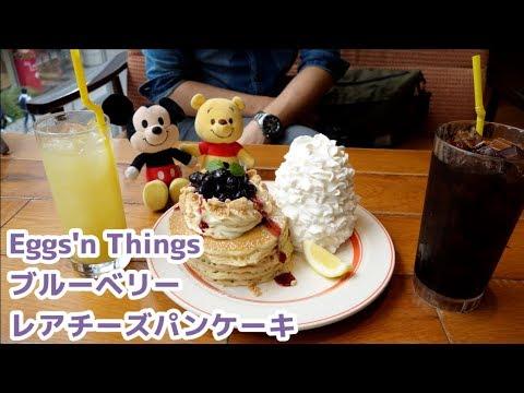 【Eggs 'n Things】令和最初のパンケーキはこれだ!☆ブルーベリーレアチーズパンケーキ☆スイーツ動画・デザート・レビュー・エッグスンシングス