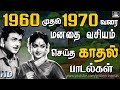 1960 முதல் 1970 வரை மனதை வசியம் செய்த காதல் பாடல்கள் | 1960 To 1970 Tamil Old Songs | Love Melody HD