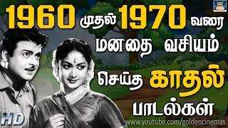 1960 To 1970 Tamil Old Songs | Love Melody