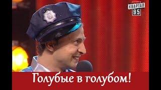 Зеленский играет гея! | ПРИКОЛЮХА - сотрудник ГАИ пристает к водителю!