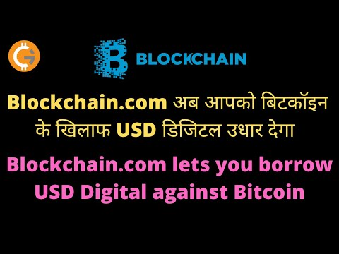 Blockchain.com Lets You Borrow USD Digital Against Bitcoin | Borrow USD With BTC | Free Bitcoin Loan