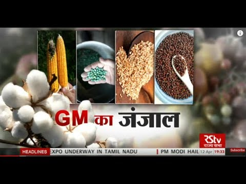 RSTV Vishesh – April 12, 2018: Puzzle of GM Crops| जीएम का जंजाल