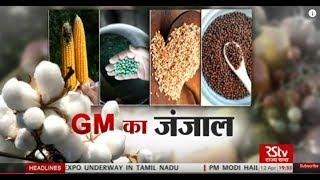 RSTV Vishesh – April 12, 2018: Puzzle of GM Crops| जीएम का जंजाल