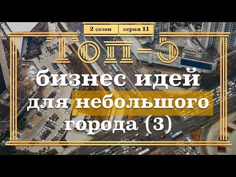 ТОП-5 Бизнес Идей для МАЛЕНЬКОГО ГОРОДА! 3 часть