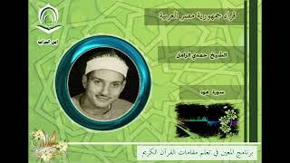 الشيخ حمدي الزامل سورة هود