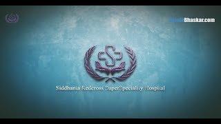 अत्याधुनिक तकनीकों से लैस है सिद्धांता रेडक्रॉस सुपर स्पेशलिटी हॉस्पिटल