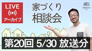 【20時45分頃開始】第20回 Youtubeライブ「家づくり相談会 byウェルネストホーム創業者 早田宏徳」