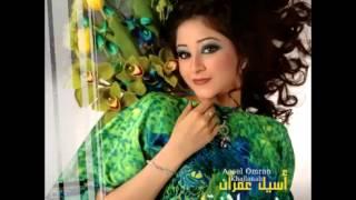 Aseel Omran ... Khajlanah | أسيل عمران ... خجلانة