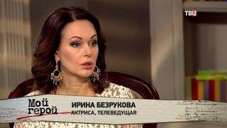 Ирина Безрукова. Мой герой