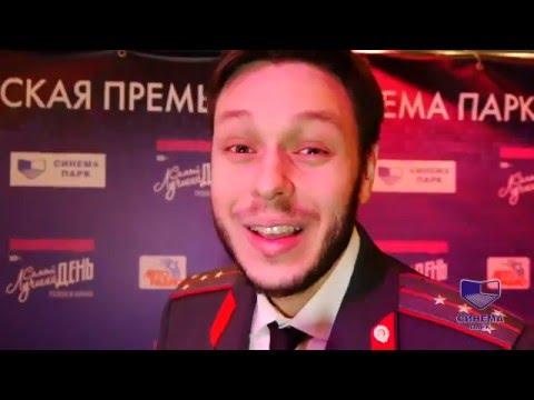 Премьера «Самый лучший день» в СИНЕМА ПАРК Ульяновск