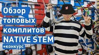 Обзор топовых комплитов NAT VE STEM  Samokat.ua