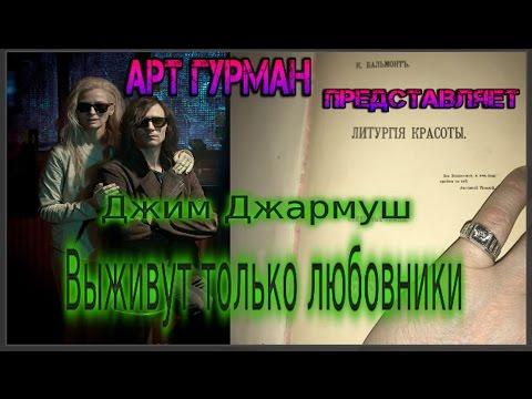 фильм Джима Джармуша Выживут Только Любовники