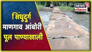 Monsoon News : सिंधुदुर्ग माणगाव आंबोरी पूल पाण्याखाली | 11 July 2019