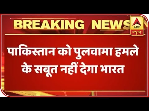 Pulwama Attack: India Won't Give Proof To Islamabad   ABP News