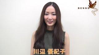 川辺優紀子 SHIZUOKA COLLECTION出演決定しました.