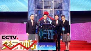 《交易时间(上午版)》 20190626| CCTV财经
