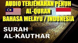 108 Al Kautsar - Audio Terjemahan Penuh Al Quran dalam Bahasa Melayu / Bahasa Indonesia
