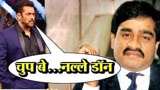 Dawood के दामाद की Salman ने ऐसे निकाली हेकड़ी !! thumbnail