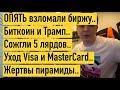 ОПЯТЬ взломали биржу.. Биткоин и Трамп.. Сожгли 5 лярдов.. Visa и MasterCard.. Жертвы пирамиды..
