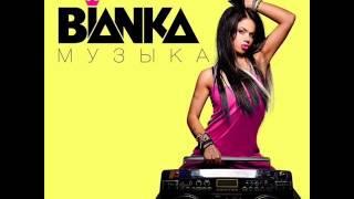 Бьянка - Мелодия(ПРЕМЬЕРА ПЕСНИ 2014)