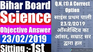 Bihar Board Science 1st Sitting Objective Answer Key 23/02/2019 - Samrat Sir