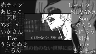 アウトサイダー16人+α合唱