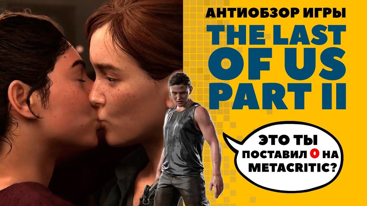 Антиобзор игры The Last of Us Part II: Почему у нас не бомбануло?