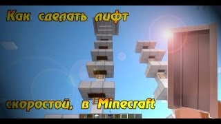 Как сделать лифт в Minecraft - [Скоростной](http://playtheme.ru/ - наш сайт http://vk.com/playtheme - наша страница вконтакте В этом видео я расскажу вам как сделать самый..., 2012-11-16T11:41:46.000Z)