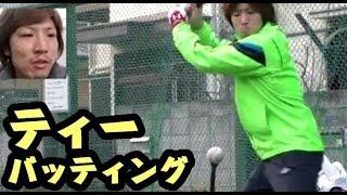 楽天通販人気No.1のティーバッティング台で打撃練習【高評価】