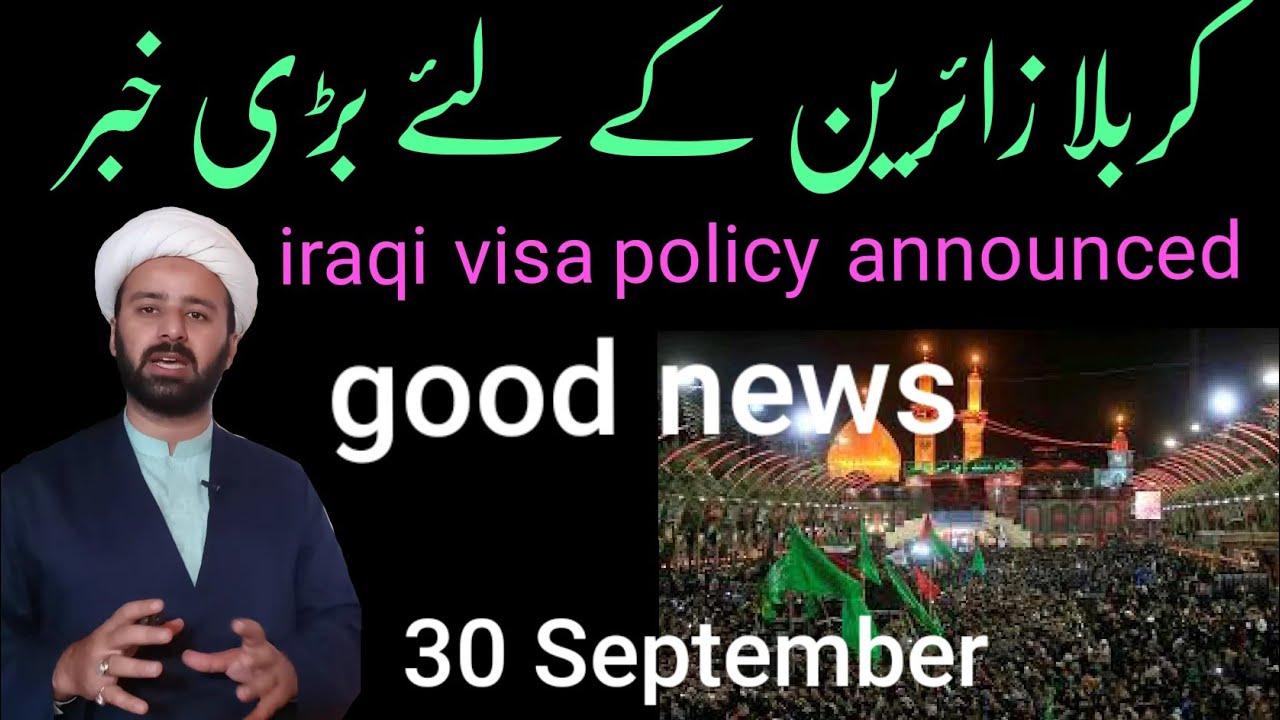 بڑی خبر کربلا زیارت کھل گئی۔۔big news iraqi visa new policy