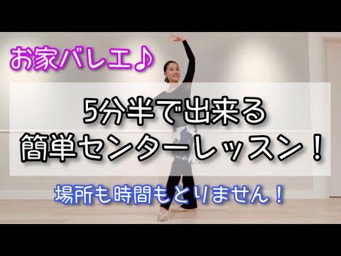 【お家でバレエ♪】5分半で出来る簡単センターレッスンをやってみました!