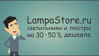 Интернет магазин светильников LampaStore.ru. Цены ниже на 30-50%.(, 2014-10-16T09:49:15.000Z)