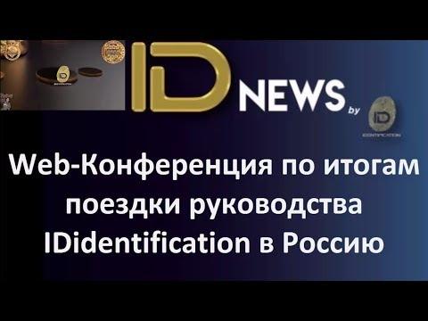 ID IDentification Russia. Web-конференция по итогам поездки руководства IDidentification в Россию
