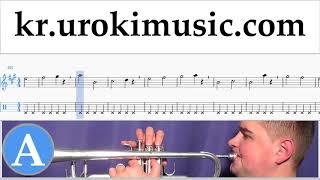 트럼펫 배우기 The Pink Panther - Theme Song 운지법 1 부 음악 연습 um-i359