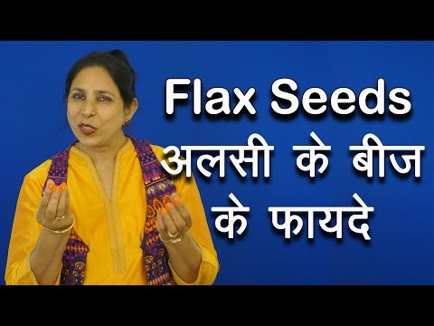 अलसी के बीज के फायदे । Health and Beauty benefits of Flax Seeds | Pinky Madaan