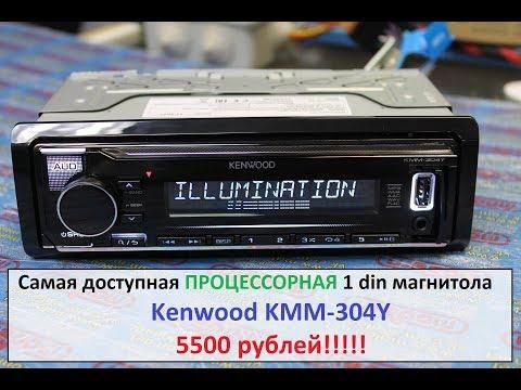 Самая доступная ПРОЦЕССОРНАЯ магнитола Kenwood KMM-304Y