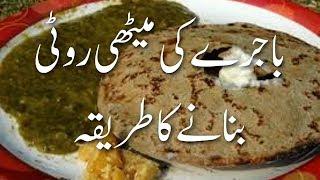 Bajre Ki Meethi Desi Roti Banane Ka Asan Tarika باجرے کی میٹھی روٹی Millet Flour Roti | Roti Recipes