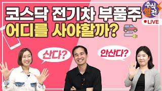 전기차 테마 올라탄 '스마트폰 부품주' 살까? 말까? 🤔 | 주식썰전