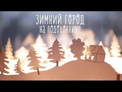 Зимний город на подоконнике [Идеи для жизни]