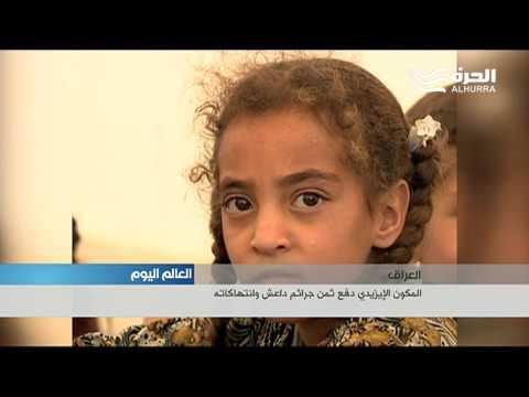 مصير مئات الفتيات الايزيديات ما زال مجهولا بعد اندحار داعش من الموصل  - 19:21-2017 / 7 / 17