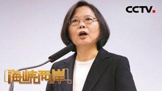 《海峡两岸》蔡英文2020有戏吗? 20190620 | CCTV中文国际