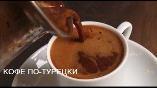 видео Как правильно приготовить кофе в турке