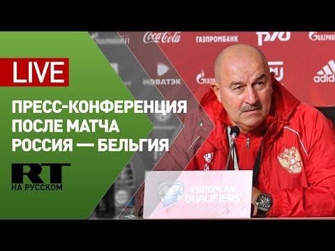 Пресс-конференция Черчесова и Мартинеса после матча Россия — Бельгия — LIVE