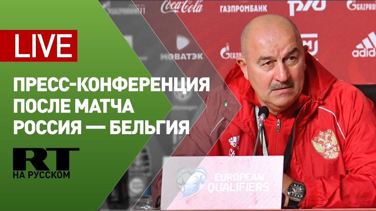 Пресс-конференция Черчесова и Мартинеса после матча Россия - Бельгия