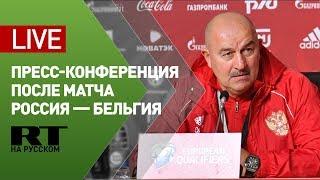 Пресс конференция Черчесова и Мартинеса после матча Россия Бельгия LIVE