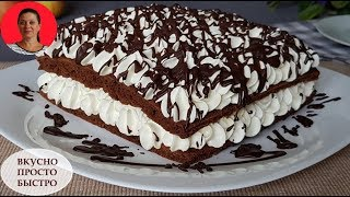 Быстрый Торт за 30 минут! ✧ Просто Легко Вкусно!!! ✧ Шоколадный Торт