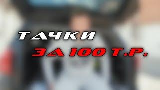 Вот такие тачки нужно брать за 100 000 рублей в 2020 году! ТОП - 10! НЕ ХЛАМ! Авто за 100 т. руб.