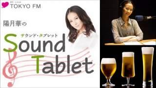 陽月華のノバルティスSound Tablet.vol088 より 画像: http://cloudfro...