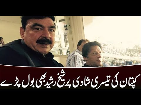 Sheikh Rasheed Reaction On Imran Khan Marriage !!!